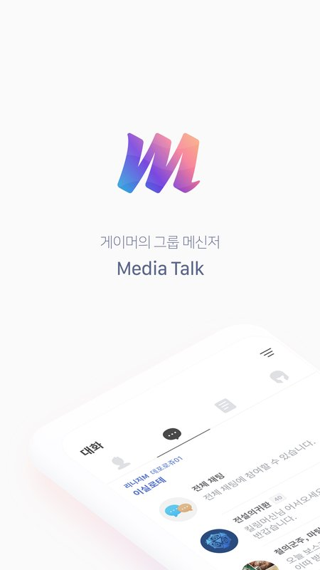 play Media Talk - 게이머를 위한 그룹 메신저 on pc