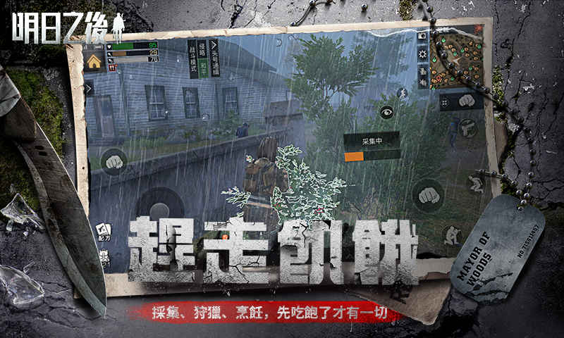 play The Day After Tomorrow on pc