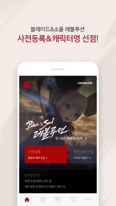 play 블레이드&소울 레볼루션 World on pc