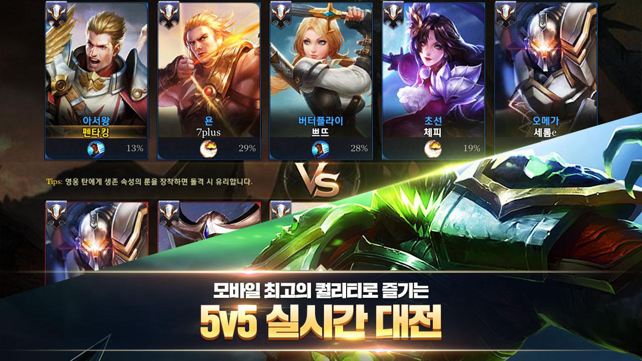 play 펜타스톰 for kakao(5v5) on pc