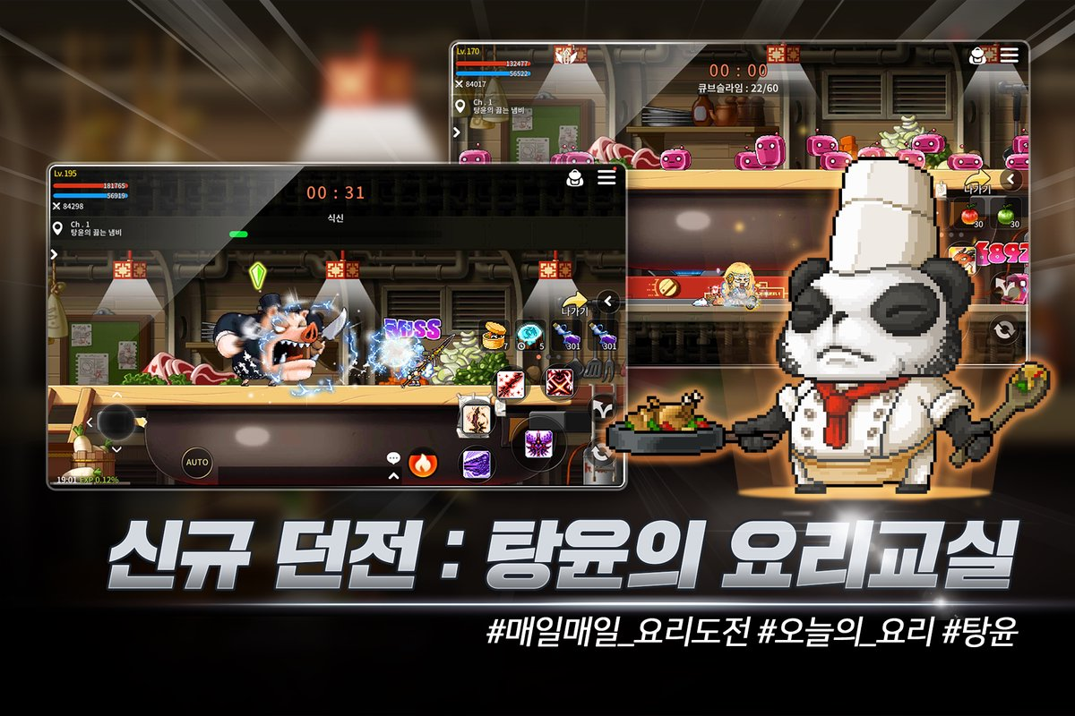 play 메이플스토리M on pc