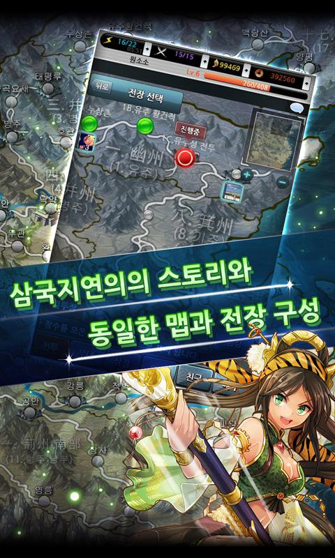 play 퍼즐삼국 for Kakao on pc