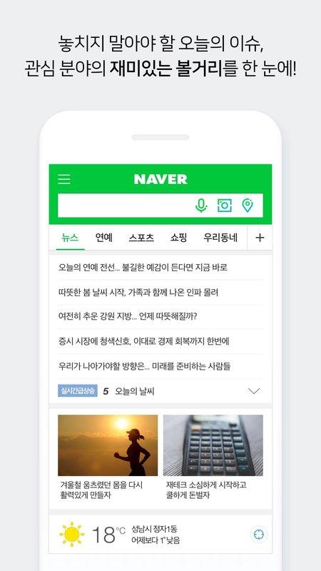 play 네이버 - NAVER on pc