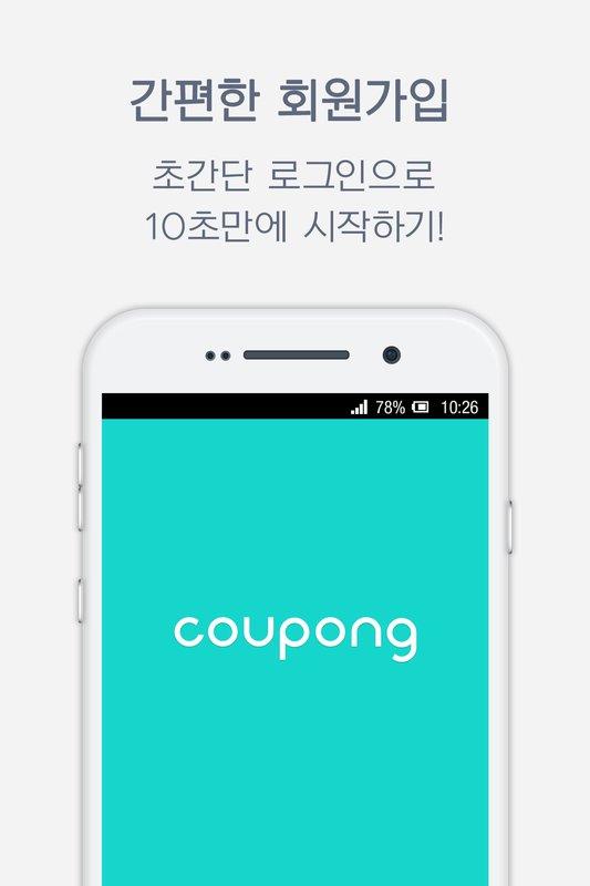 play 쿠퐁 on pc