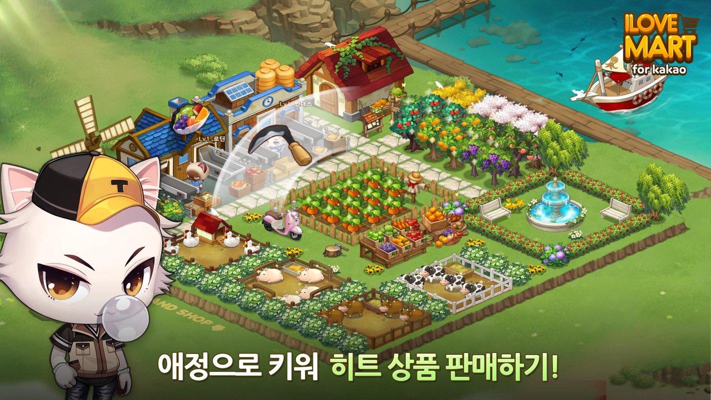 play 아이러브마트 for kakao on pc