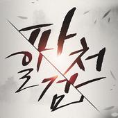파천일검 - 대규모 업데이트