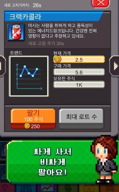 나도 억만장자 - 탭 부자 경영 타이쿤
