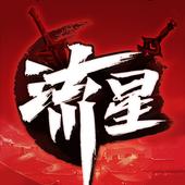 play 流星蝴蝶劍 on pc