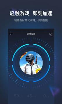 play 奇游手游加速器 on pc