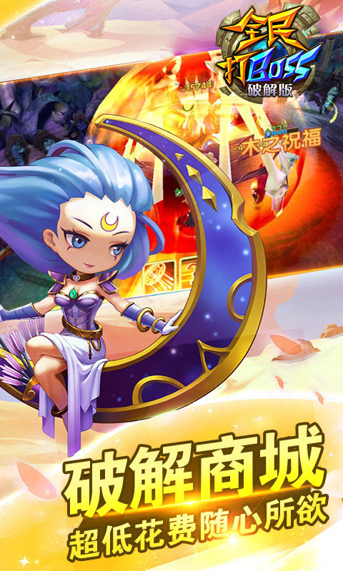 play 全民打BOSS破解版 on pc
