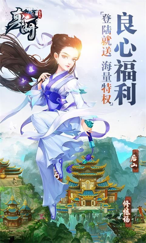 play 真江湖至尊版 on pc