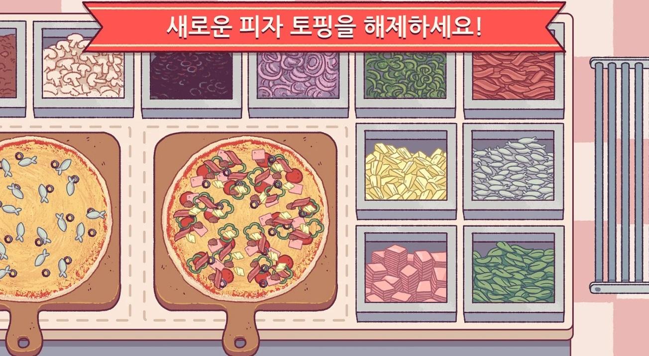 PC로 좋은 피자, 위대한 피자 하기