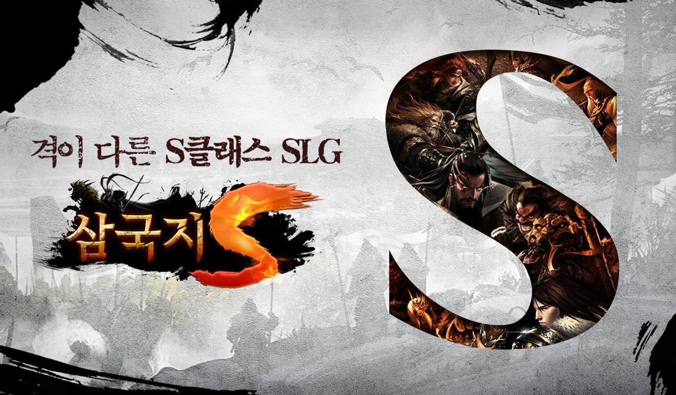 play 삼국지S on pc