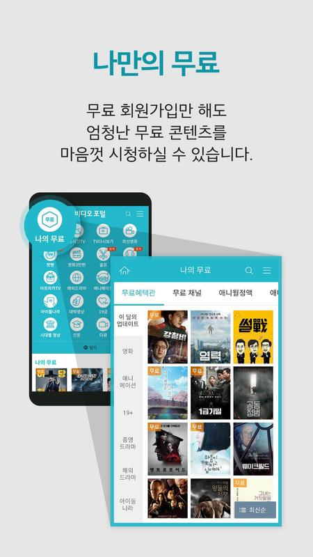 play 비디오포털 – 실시간 TV, TV다시보기,영화 on pc