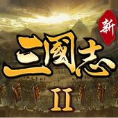 play 新三國志II on pc