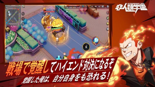 play 非人類学園 on pc
