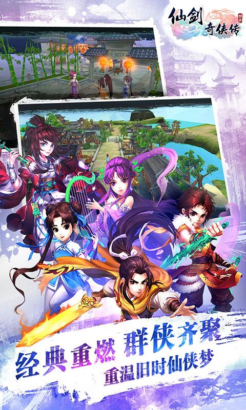 play 仙劍奇俠傳3D(滿VIP) on pc