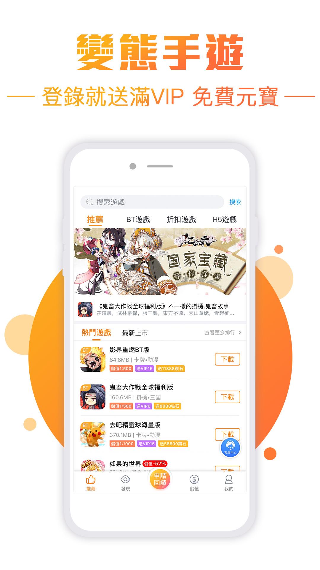 play 變態手遊 BTgame  on pc