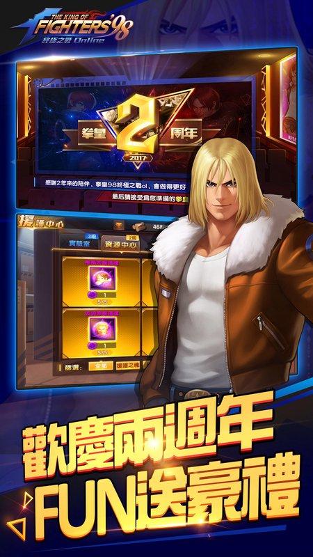 play 拳皇98 終極之戰OL on pc