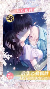 play 戀與製作人(HK) on pc