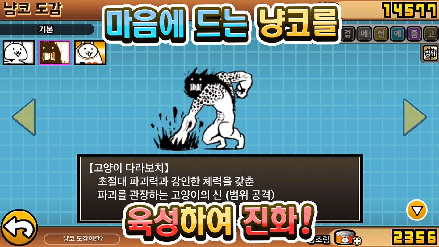 play 냥코 대전쟁 on pc