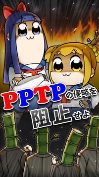 play 竹書房クエスト〜強襲ポプテピピック〜 on pc