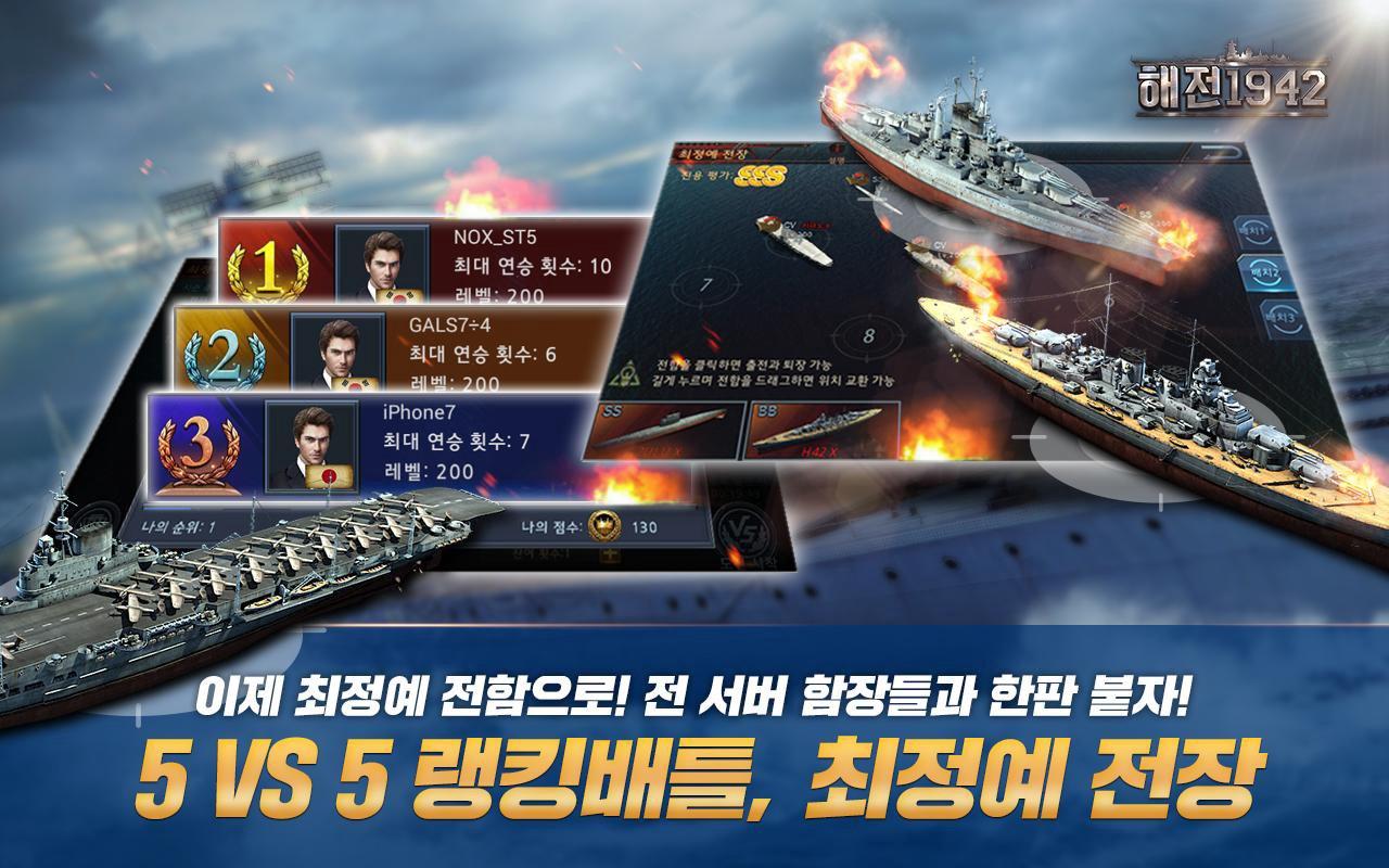 play Navy1942 : Battle Ship on pc