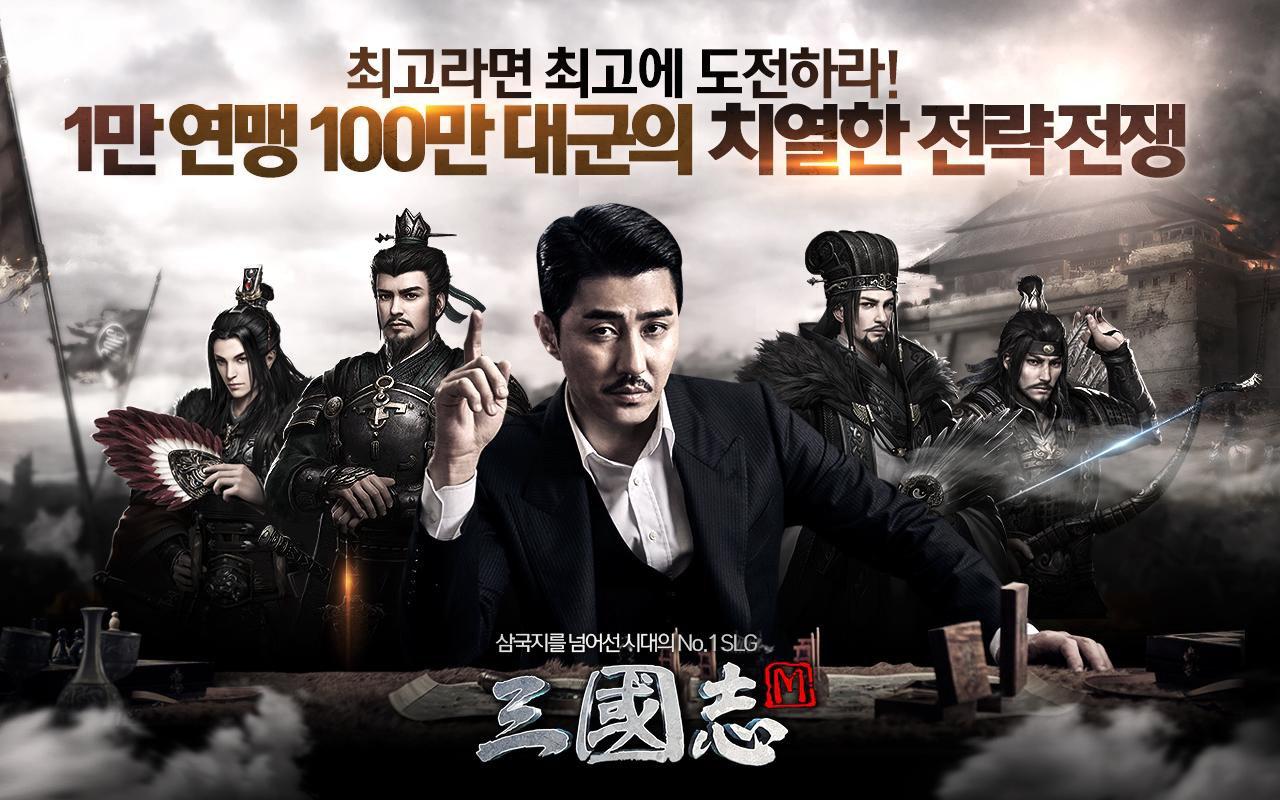 play 삼국지M on pc
