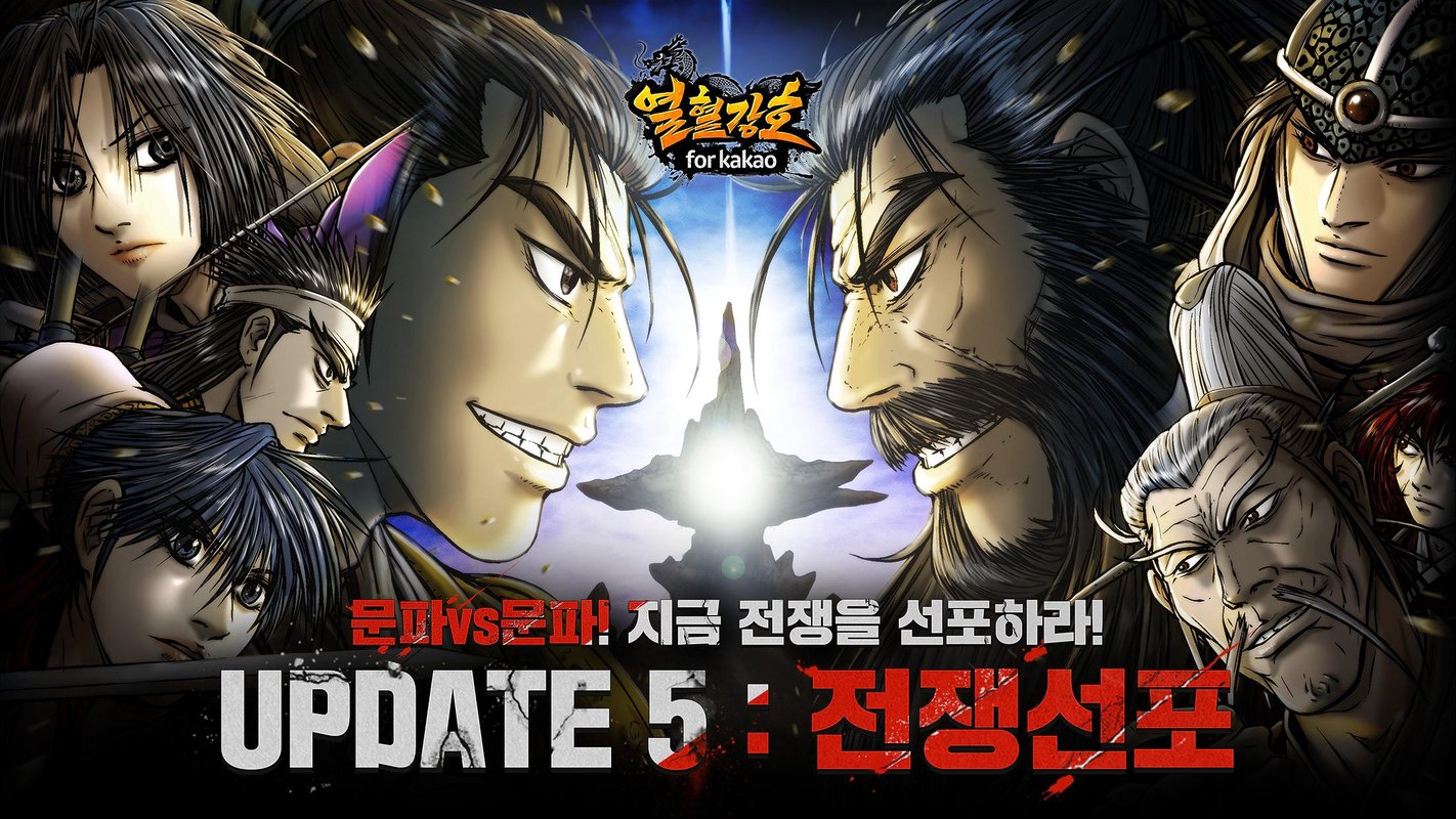 play 열혈강호 for kakao on pc
