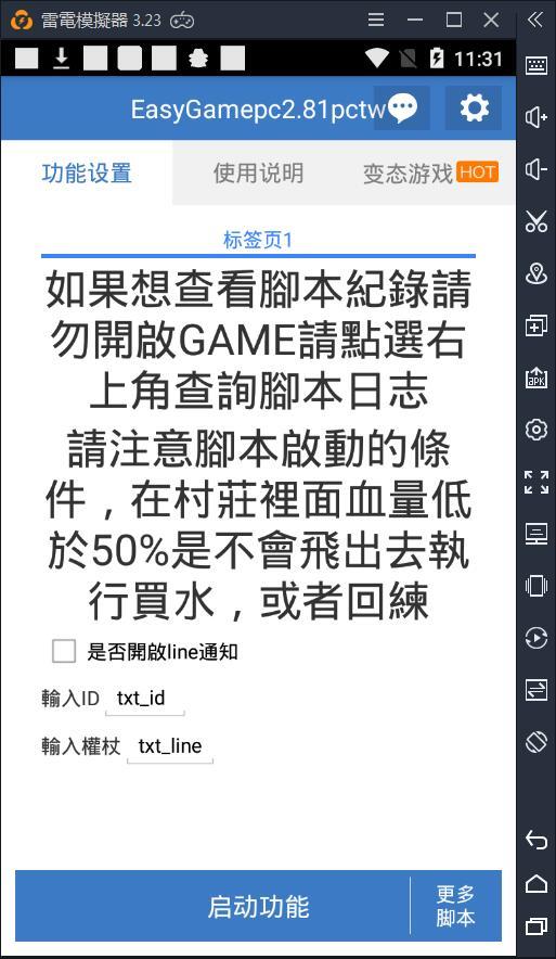 EasyGame (易遊)  電腦版apk下載