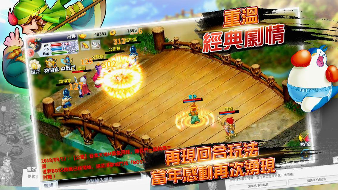play 吞食天地M on pc