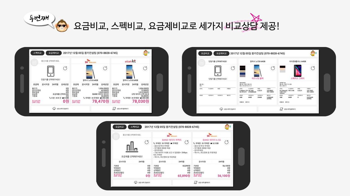 play 몽키컨설팅 [휴대폰판매사전문어플] on pc