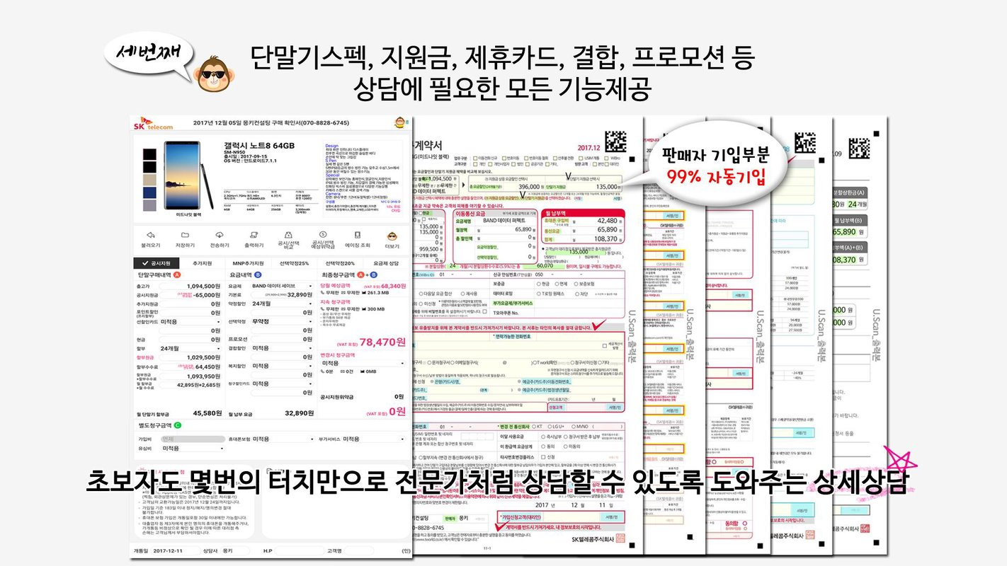 PC로 몽키컨설팅 [휴대폰판매사전문어플] 하기