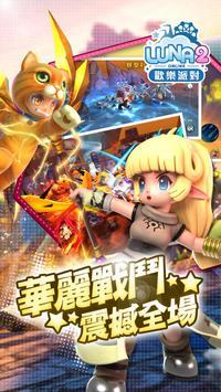 play LUNA2歡樂派對 on pc