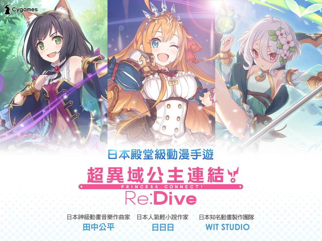 play 超異域公主連結!Re:Dive on pc