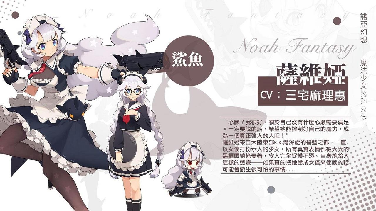 諾亞幻想——魔法少女P.E.T.S!