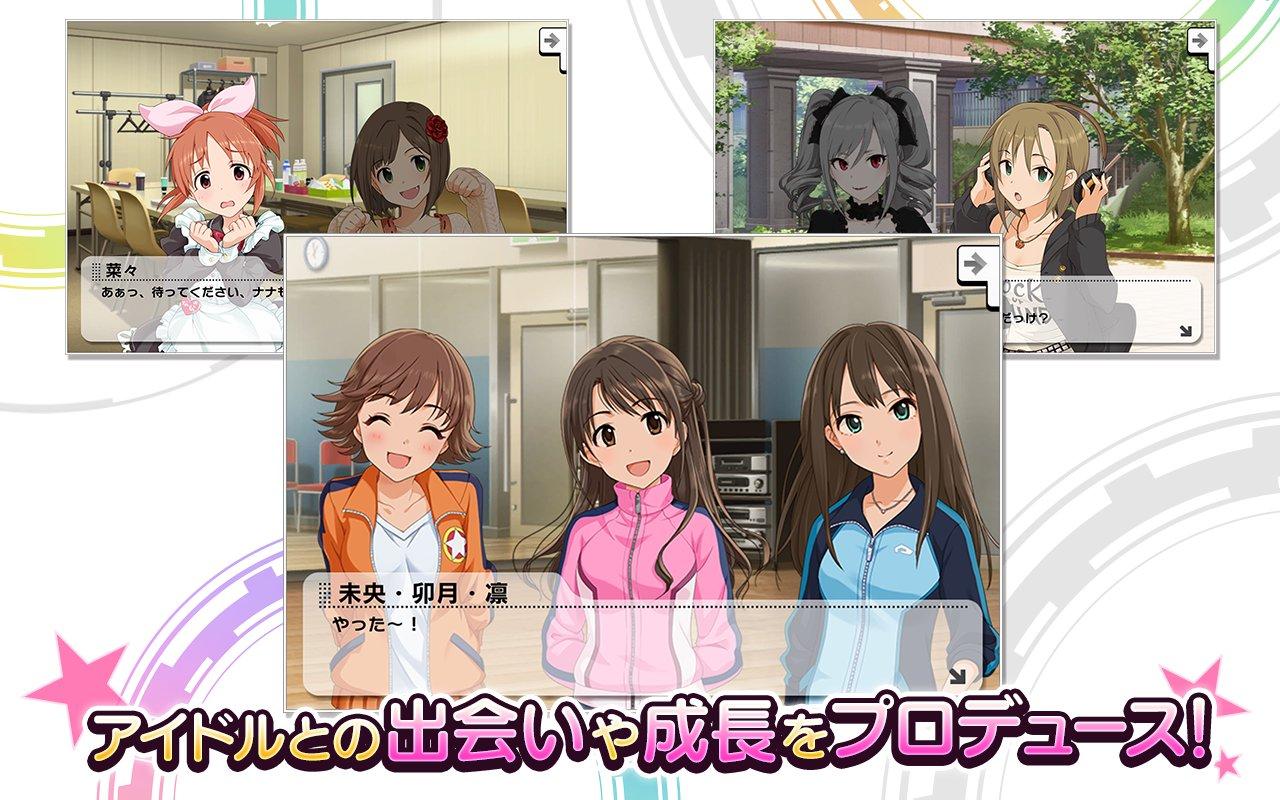 play アイドルマスター シンデレラガールズ スターライトステージ on pc