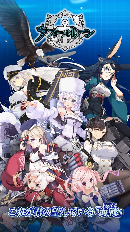 play アズールレーン on pc