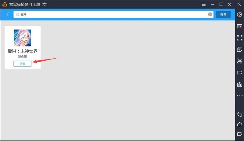 如何在電腦上玩《愛琳:末神世界》