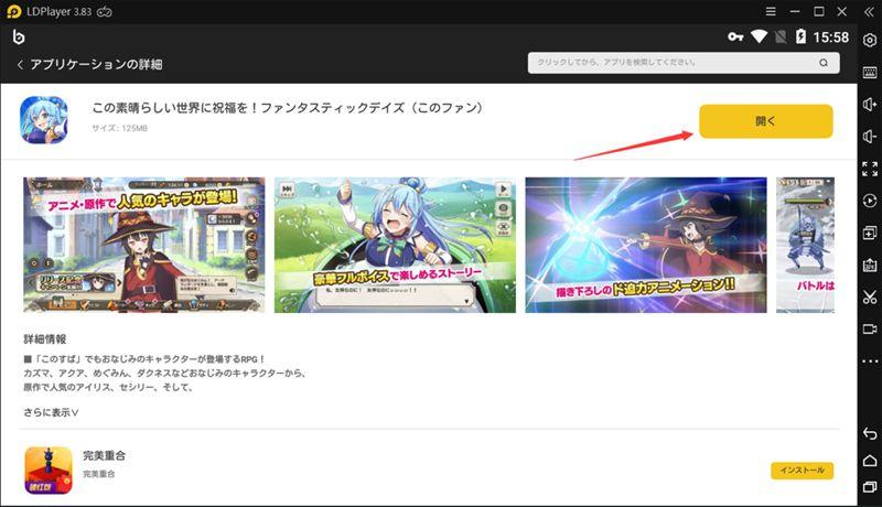 Enjoy playing このファン on pc 5