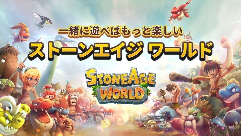【ゲーム速報】石器時代のMMORPGが遂に復活?エミュレータで「ストーンエイジ ワールド」試してみない?