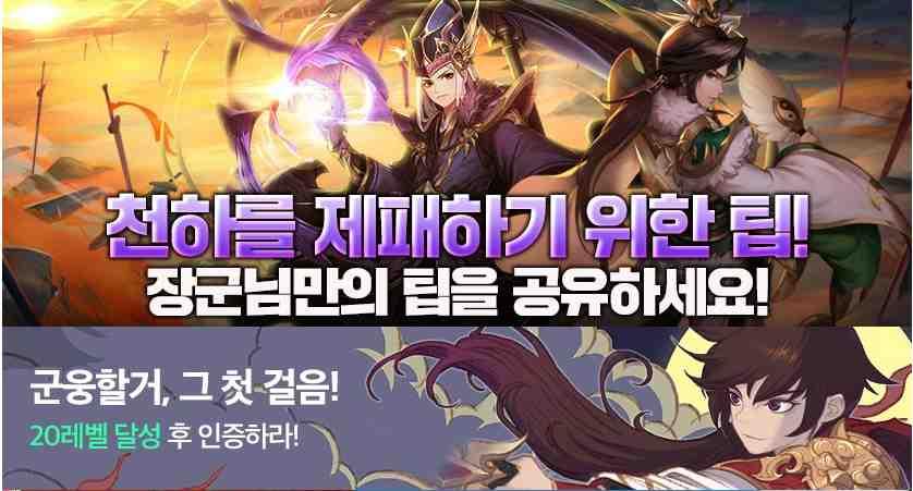 유주게임즈 코리아 새로운 삼국지 게임 '그랑삼국' 오늘 정식 출시!!