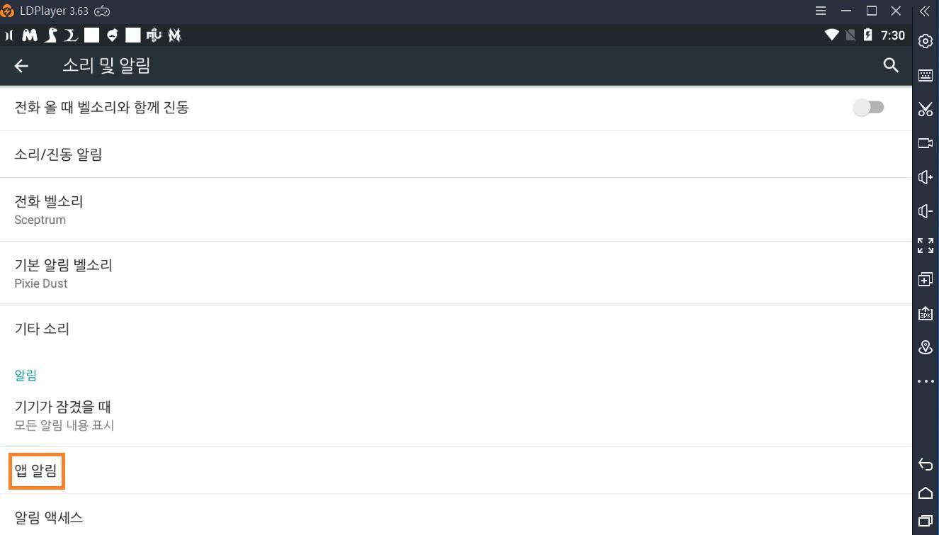 앱 푸시알림 간단한 차단방법,CPU점유율 감소
