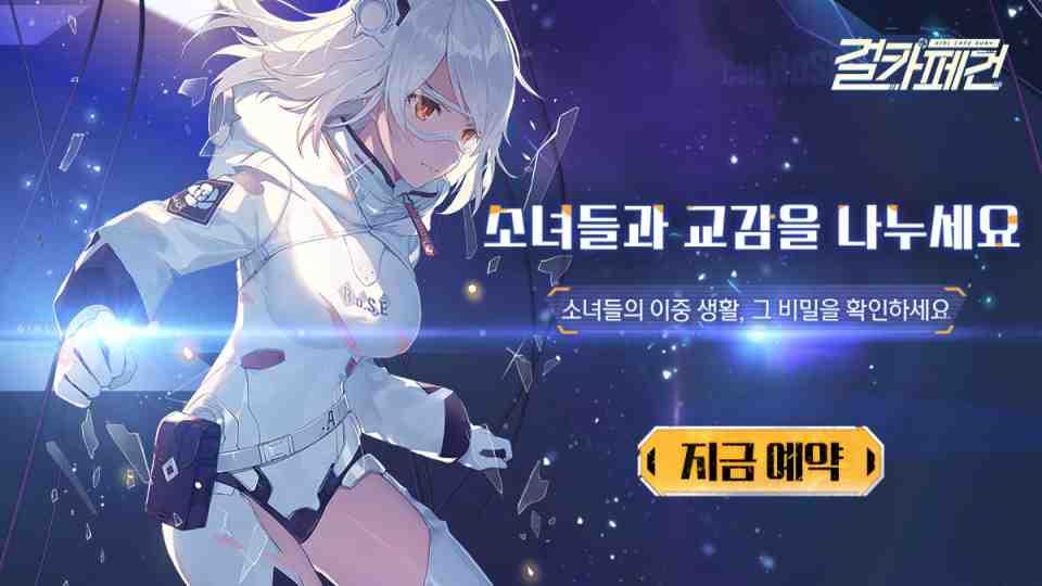 소녀와 총, 그리고 카페? 걸카페건 사전예약 진행 중!!
