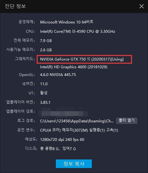 NVIDIA그래픽카드445.75버전 일부 게임 화면 깨진 현상 해결법