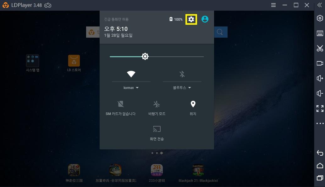 바탕화면에서 시스템 앱아이콘사라짐 현상 복구방법