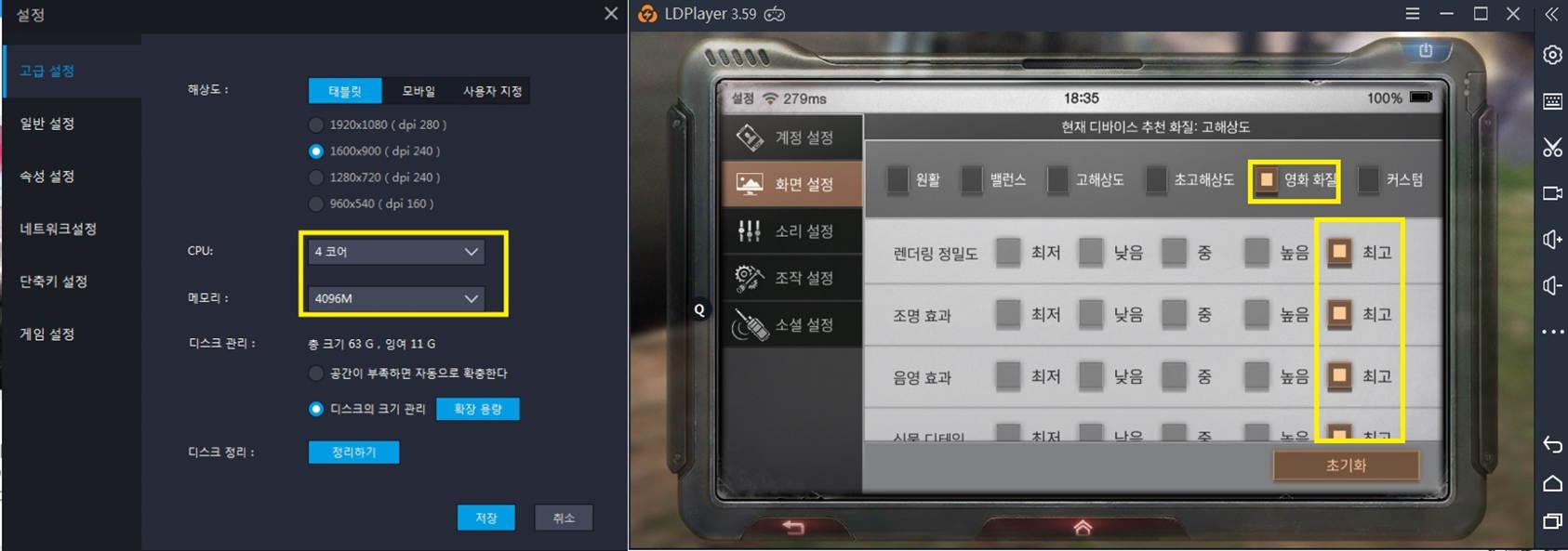 라이프 애프터 PC로 플레이 방법