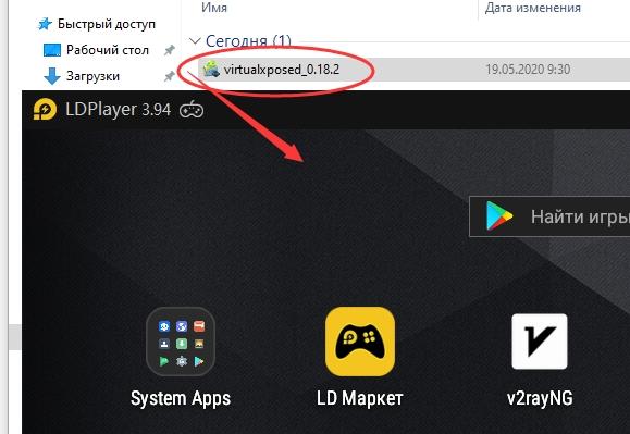 Как установить игры или приложения в LDPlayer?