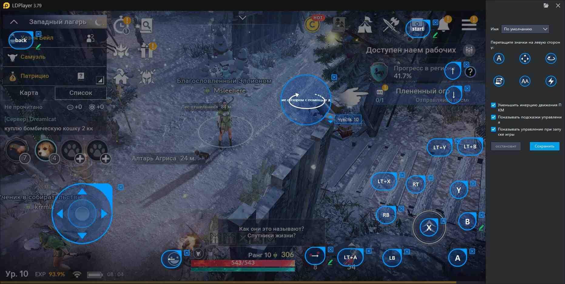 Играть в Black Desert Mobile на ПК с геймпада