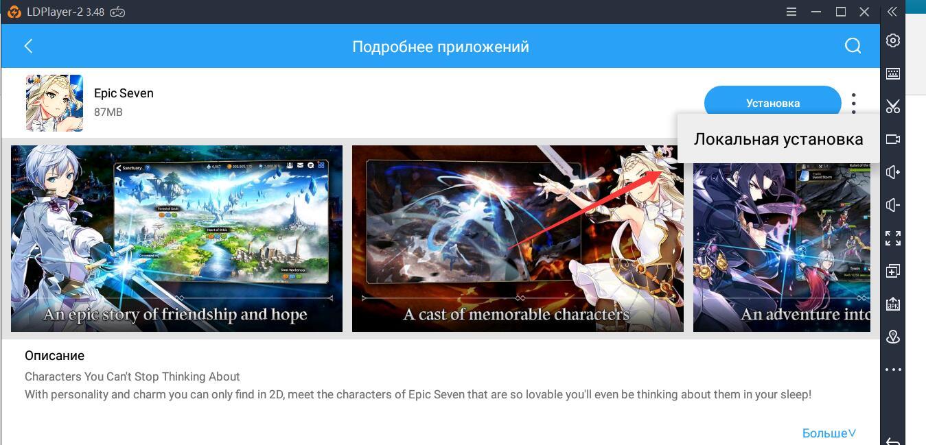 Как играть в Epic Seven на ПК для Windows